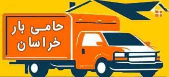 باربری مشهد | حمل اثاثیه منزل مشهد